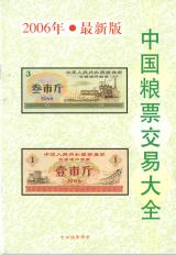 chinese grain coupons comprehensive price catalogue