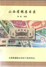 Catalogue of Grain Coupons of Shanxi Province