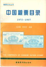 Chinese Grain Coupon Catalogue 1955-1997