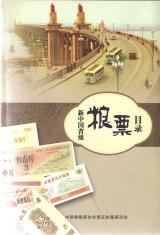 New Catalogue of Province Level Grain Coupons of the People's Republic of China