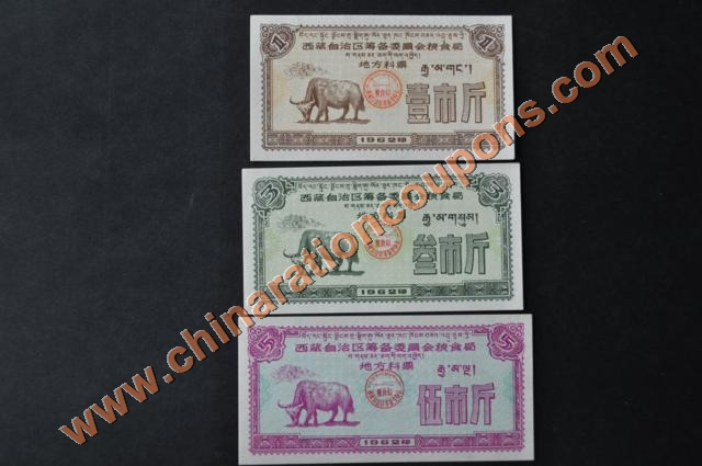 Regional fodder coupon of the Food and grain office of the Preparatory committee of the Autonomous Region of Tibet 1962