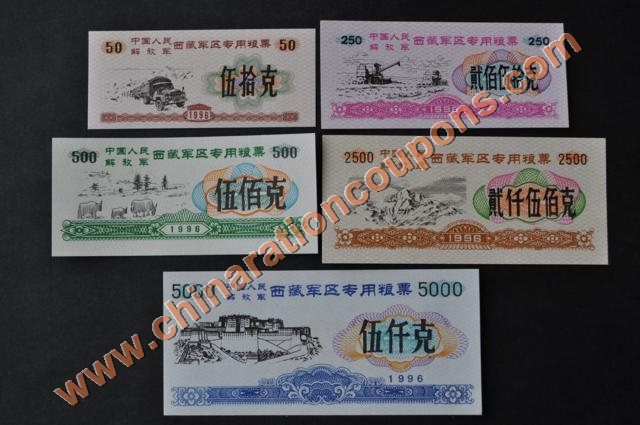 tibet military grain coupons 1996