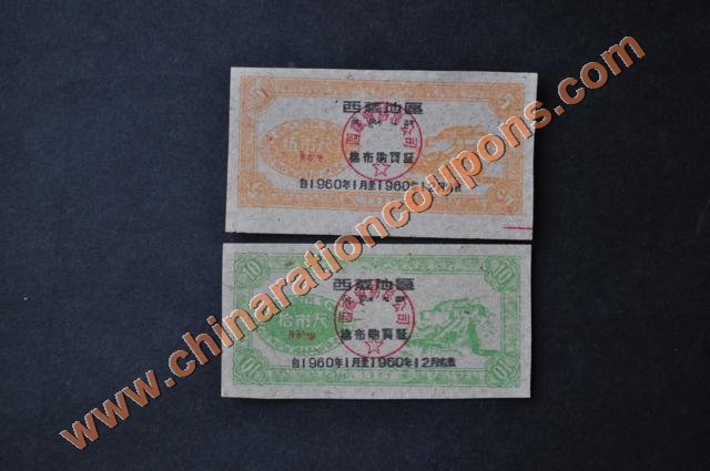 tibet 1960 bupiao cloth coupons potala