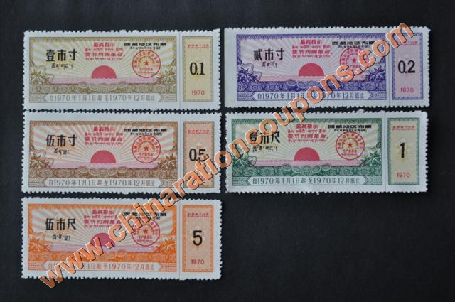 tibet 1970 bupiao cloth coupons yulu quotations of chairman mao