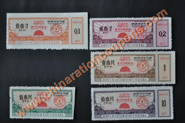 tibet 1971 bupiao cloth coupons yulu quotations of chairman mao
