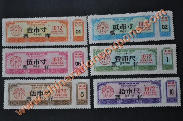 tibet 1972 bupiao cloth coupons specimen yangpiao