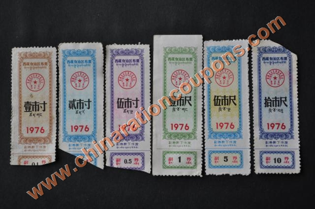 tibet 1976 bupiao cloth coupons