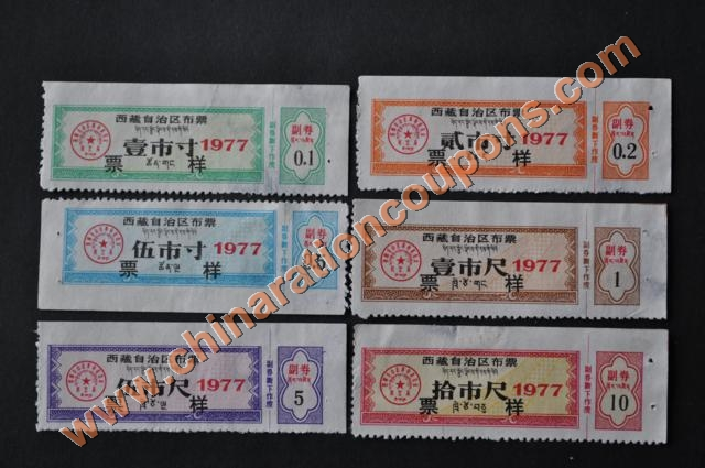 tibet 1977 bupiao cloth coupons specimen yangpiao