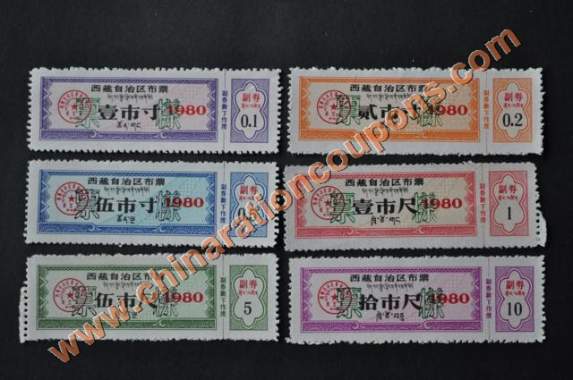 tibet 1980 bupiao cloth coupons specimen yangpiao