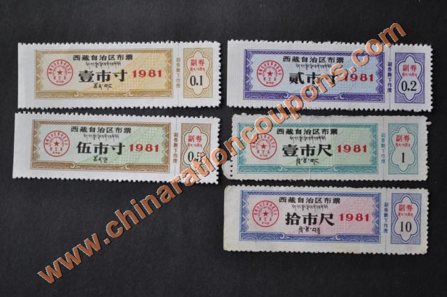 tibet 1981 bupiao cloth coupons