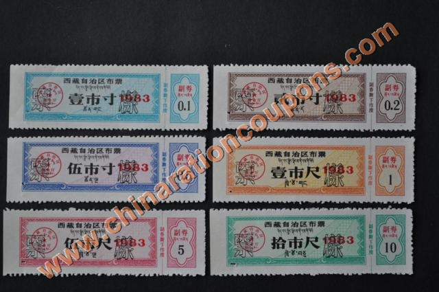 tibet 1983 bupiao cloth coupons specimen yangpiao
