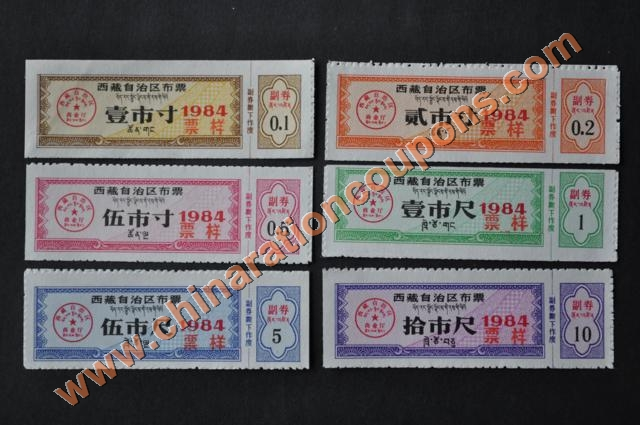 tibet 1984 bupiao cloth coupons specimen yangpiao