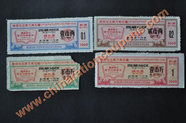 tibet cotton coupons mianhua piao 1969