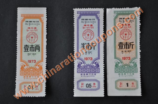 tibet cotton coupons mianhua piao 1973