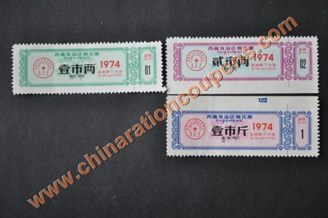 tibet cotton coupons mianhua piao 1974