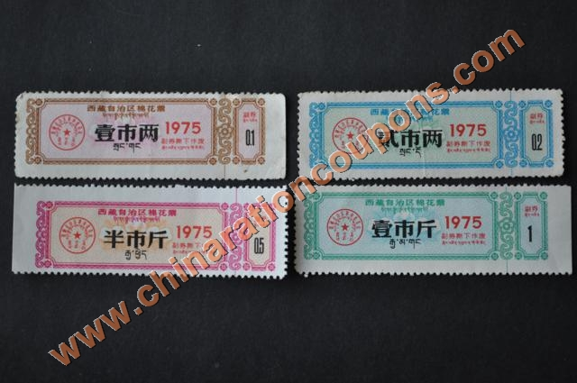 tibet cotton coupons mianhua piao 1975