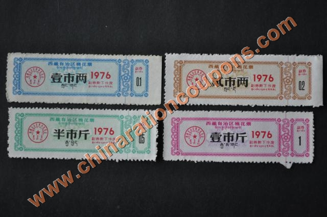 tibet cotton coupons mianhua piao 1976