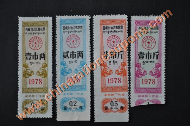 tibet cotton coupons mianhua piao 1978