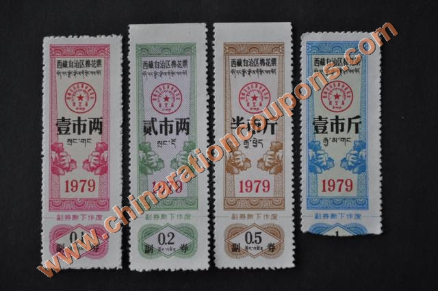 tibet cotton coupons mianhua piao 1979