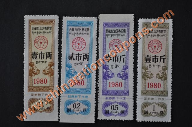 tibet cotton coupons mianhua piao 1980