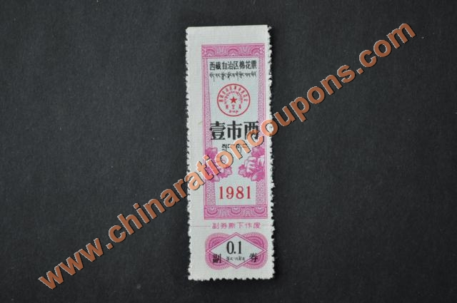 tibet cotton coupons mianhua piao 1981