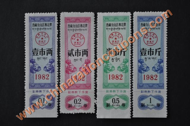 tibet cotton coupons mianhua piao 1982