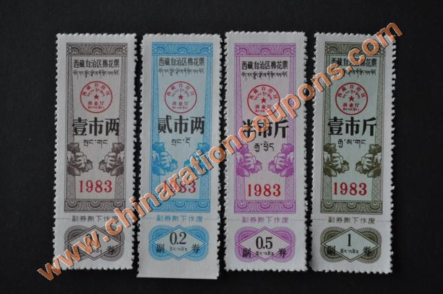 tibet cotton coupons mianhua piao 1983