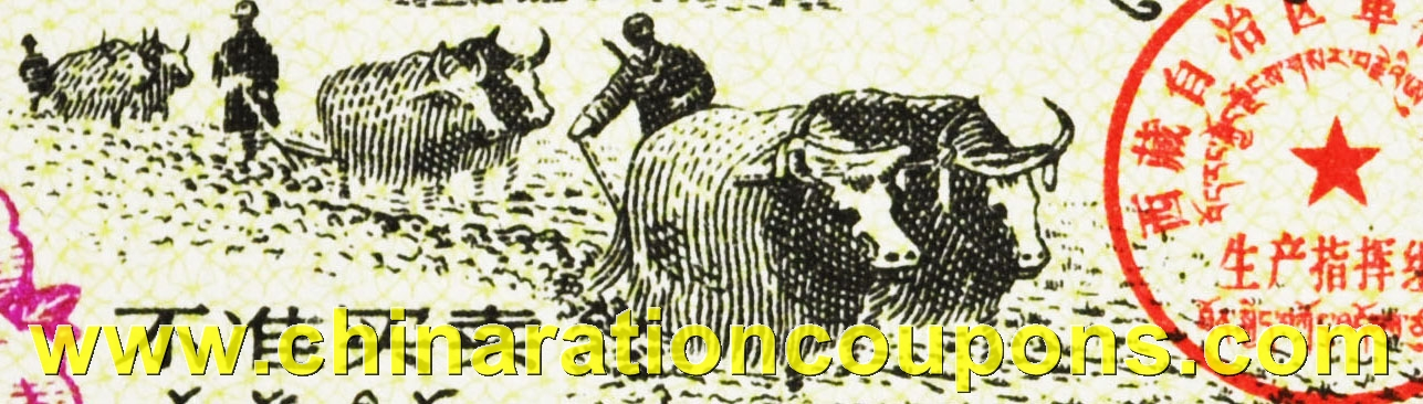 china ration coupons header